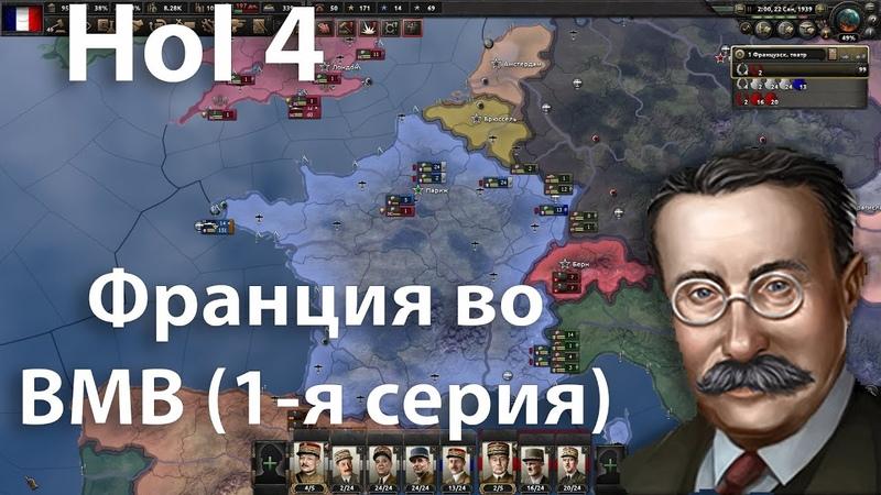HoI4 Франция во Второй Мировой 1 я серия