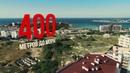 Видеосъемка недвижимости, аэросъемка, инфографика. Крым. Реклама