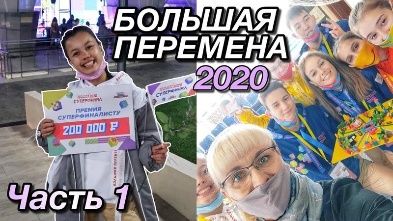 БОЛЬШАЯ ПЕРЕМЕНА 2020 выиграла 200 000 рублей Финал в Артеке Часть 1