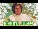 Потрясающая песня нашей молодости! Джо Дассен - Lete indien . - Бабье лето