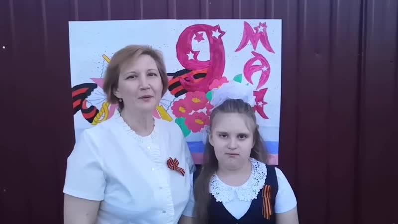Нохрины Т А с дочерью Софьей Поздравление С Великой Победой