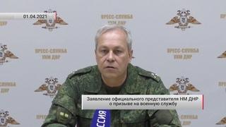 Заявление официального представителя НМ ДНР о призыве на военную службу.