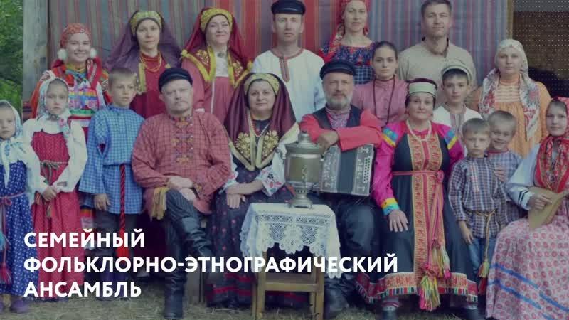 Семейный фольклорно-этнографический ансамбль «Птица жар»