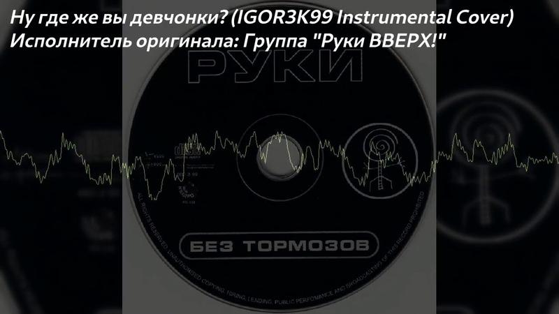 Руки ВВЕРХ - Ну где же вы девчонки? (IGOR3K99 MIDI Instrumental Cover)