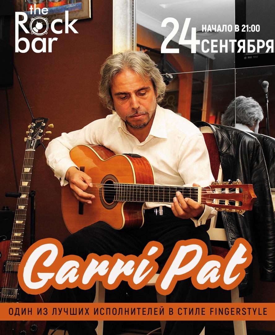 Афиша Краснодар 24 сентября - Garri Pat (гитарист-виртуоз)
