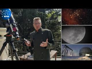 АстроНочи онлайн: экскурсии по луне