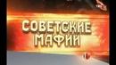 Sovetskie mafii - 2015 водка - воровство - СССР
