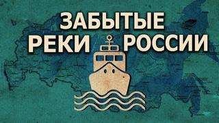 Как прогресс вернул нас в варварство. Водная сеть РФ вчера и сегодня. Алексей Беляков