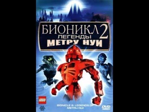 Бионикл 2 Легенда Метру Нуи