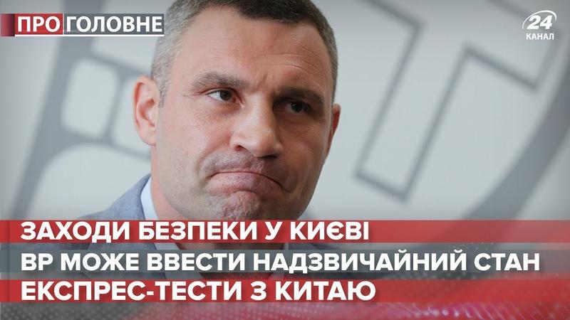 Заходи безпеки у Києві Про головне 23 березня 2020
