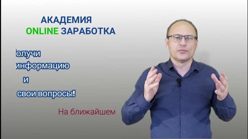 САМЫЙ ЛЕГКИЙ ЗАРАБОТОК В ИНТЕРНЕТЕ 2020