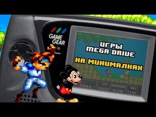Mega Drive игры на минималках! Порты для Sega Game Gear
