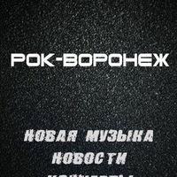 Логотип Рок-Воронеж. Новая музыка + Афиша концертов