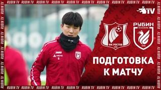Ростов - Рубин   Тренировка