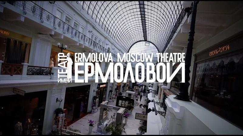 Backstage Петровский Пассаж Театр Ермоловой
