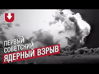 Первая советская атомная бомба. Кадры и последствия взрыва РДС-1