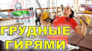 Взрываем Грудь гирями  Иван Денисов