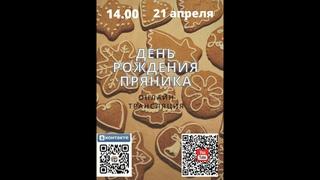 «Пряники для праздника» познавательная программа, посвященная Международному дню пряника