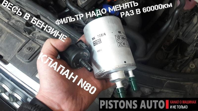 Audi A4 B7 2 0TFSI Замена клапана N80 адсорбера и топливного фильтра Ремонт авто своими руками