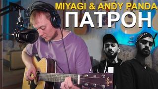 MIYAGI & ANDY PANDA - ПАТРОН кавер на гитаре Даня Рудой