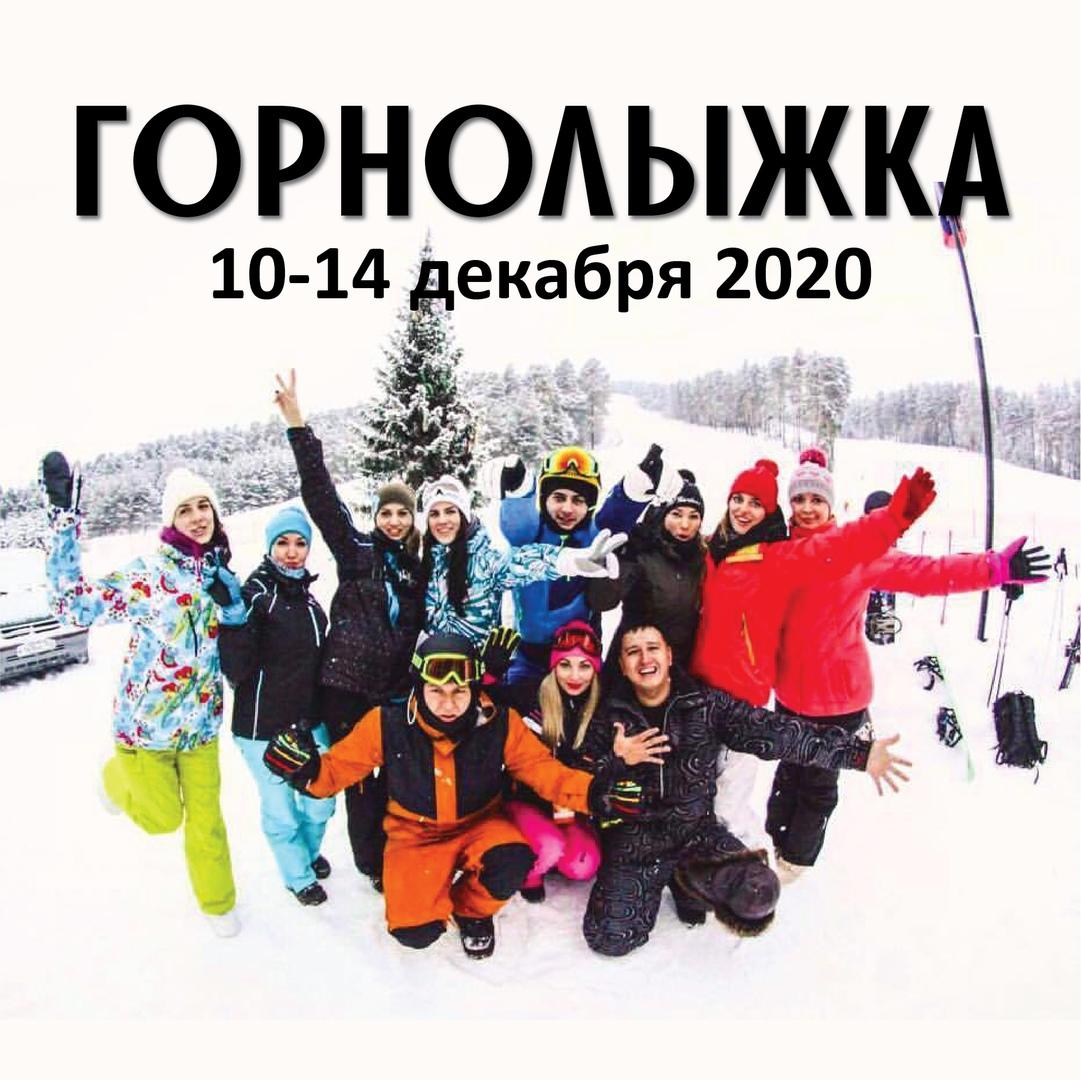 Афиша Тольятти Открытие горнолыжного сезона!