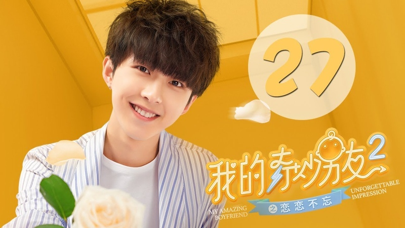 【ENG SUB】我的奇妙男友2之恋恋不忘 27 | My Amazing Boyfriend II EP27(Mike Angelo、虞书欣主演)