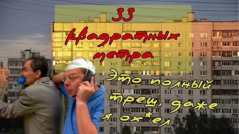 17 В ДЕРЕВНЕ ПОЯВИЛСЯ МАНЬЯК 33 КВАДРАТНЫХ МЕТРА