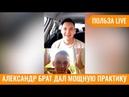 Александр БРАТ - от менеджмента до Осознанности.