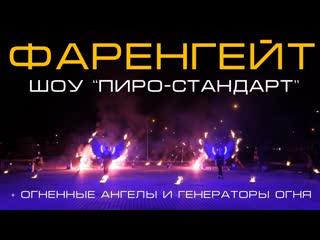 Фаренгейт - огненное шоу Донецк (тизер)