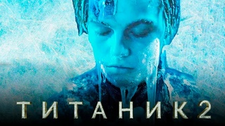 Титаник 2 — Трейлер (2021)