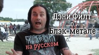 Дэни Филт (Cradle of Filth) о блэк-метале