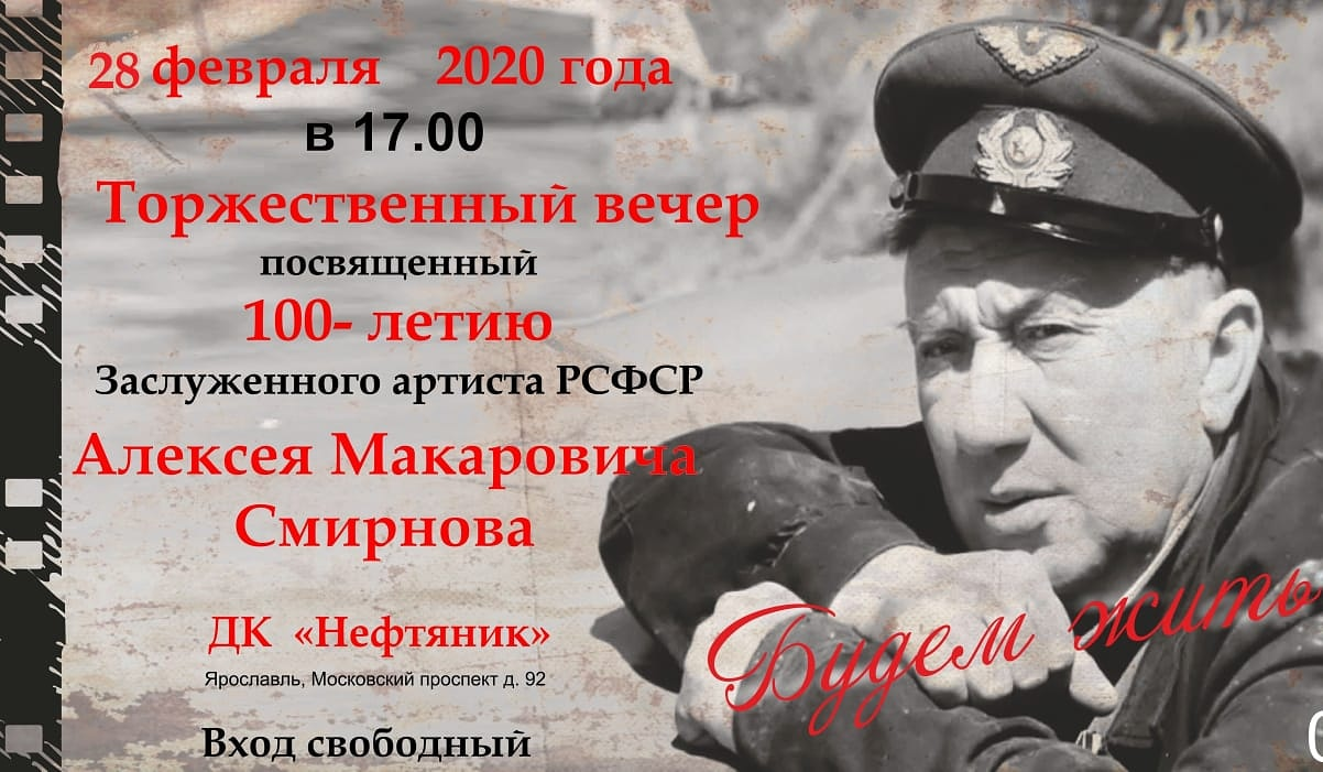 Памятные мероприятия пройдут в честь 100-лет со дня рождения Алексея Макаровича Смирнова