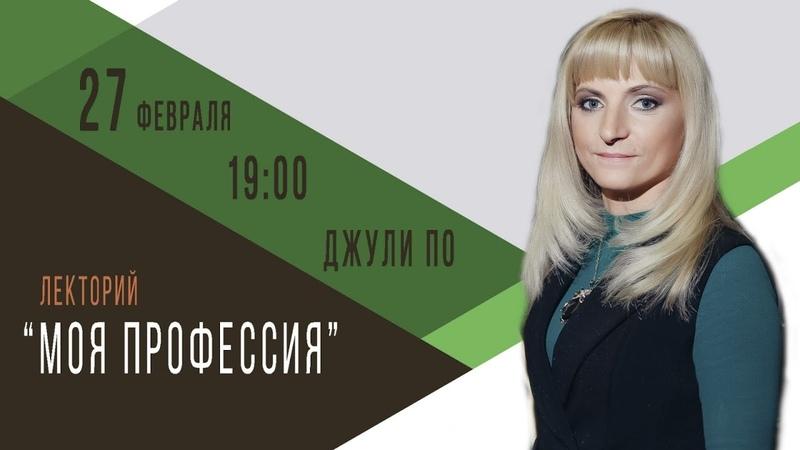 Джули По Лекторий Моя профессия 27 февраля 19 00 Москва