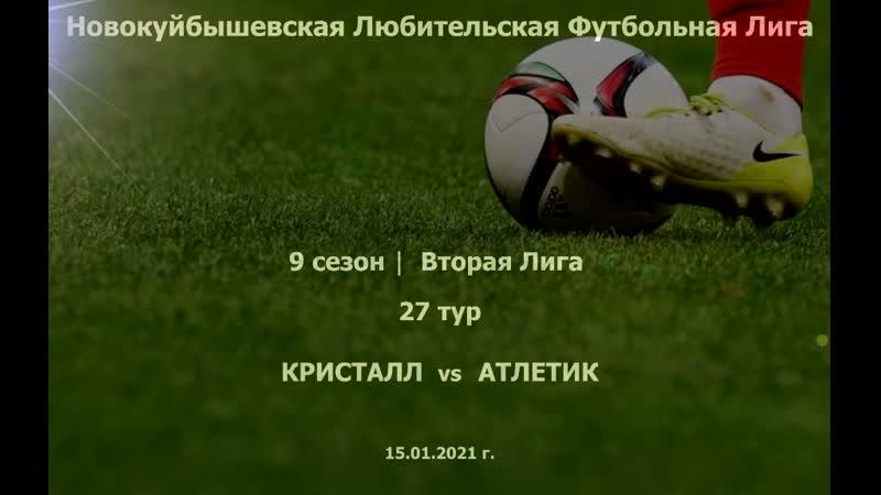 9 сезон Вторая лига 27 тур Кристалл Атлетик 15 01 2021 8 2
