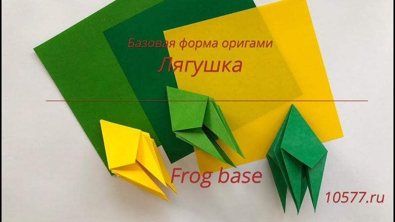 Как сделать Лягушку базовую форму оригами Основы оригами Origami
