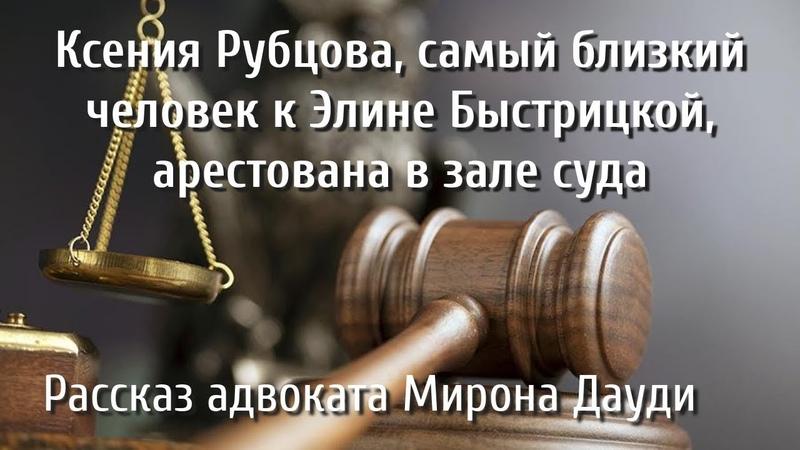 Ксения Рубцова самый близкий человек к Элине Быстрицкой арестована в зале суда