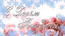 Поздравление с днем рождения в декабре. Красивая видео открытка