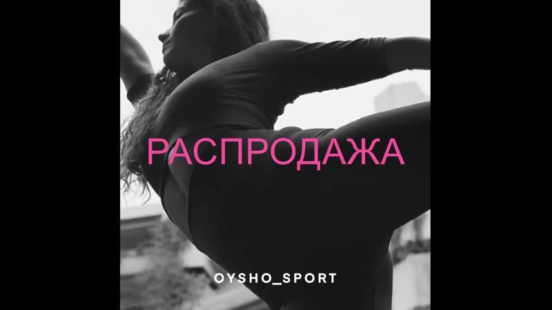 Oysho sport