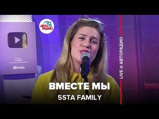 5sta Family - Вместе Мы (LIVE @ Авторадио)