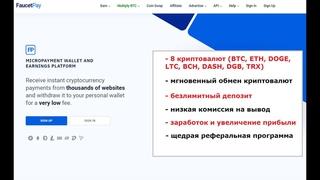 Кошелёк криптовалют FaucetPay - полное видео-руководство