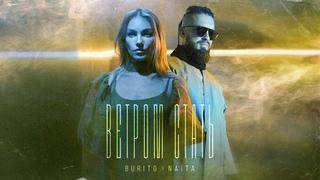 Burito & NAiTA – Ветром стать (official audio)