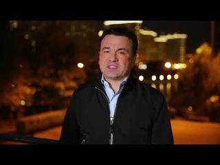 Обращение А.Воробьева к жителям Подмосковья в связи с коронавирусной ситуацией ВТОРАЯ ВОЛНА COVID-19