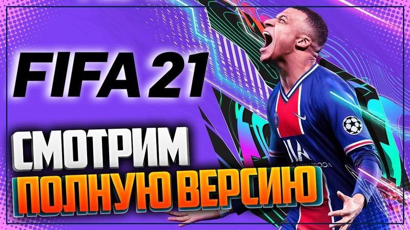 FIFA 21 ПЕРВЫЙ ВЗГЛЯД ПОЛНОЙ ВЕРСИИ БАРСЕЛОНА ПРОТИВ РЕАЛА