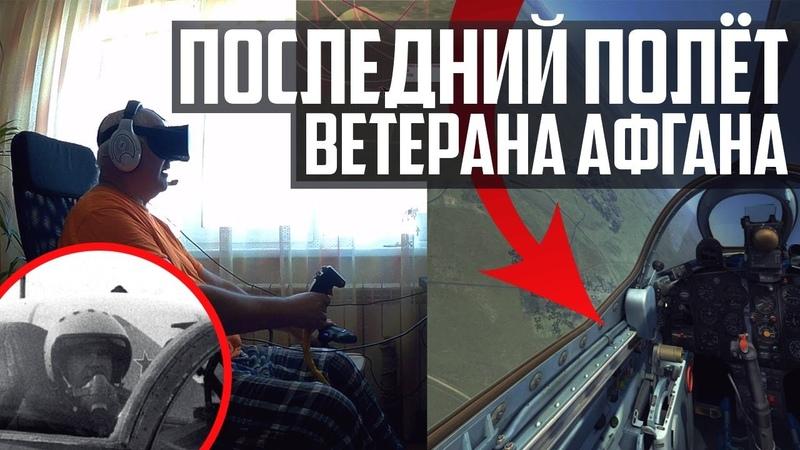 ПОСЛЕДНИЙ ПОЛЁТ Ветерана Афгана Пилот МиГ 29 в Авиасимуляторе Полковник ВВС СССР