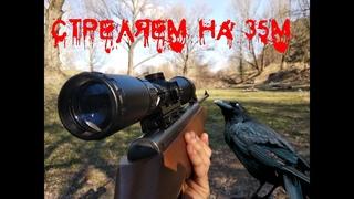 Crosman Vantage NP стрельба на 35 метров