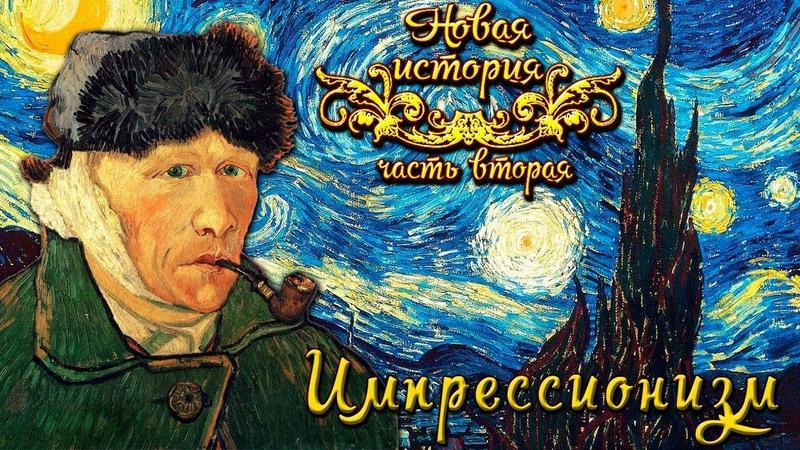 Импрессионизм и импрессионисты рус Новая история
