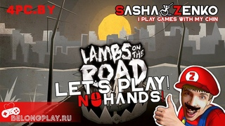 Lambs on the road: The beginning Gameplay (Chin & Mouse Only)