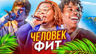 ЧЕЛОВЕК-ФИТ (feat. Gunna, Lil Baby, Rich Homie Quan, ОХРА, 4teen и тд)