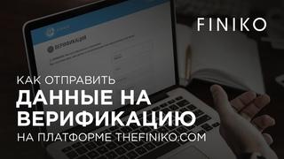 Инструкция от компании Финико (Finiko) о том, как отправить данные на верификацию