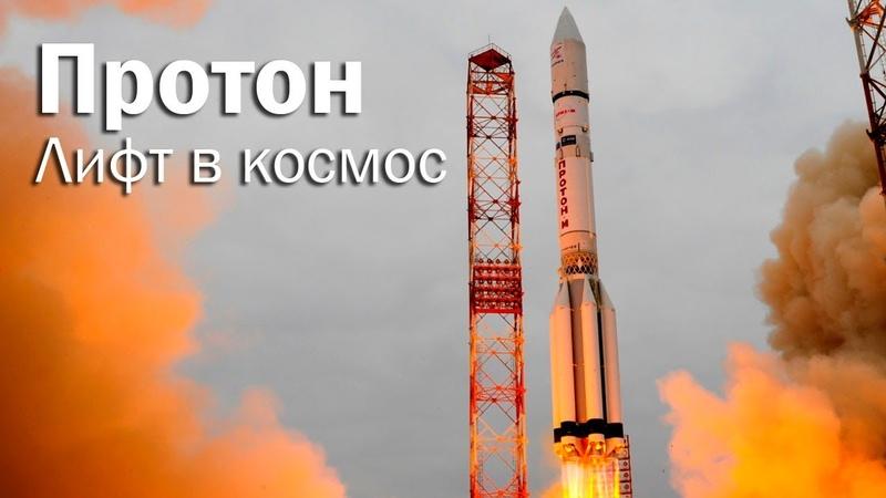 РН Протон кран для космических станций